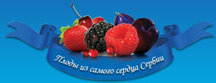 Fruits from the heart of Serbia